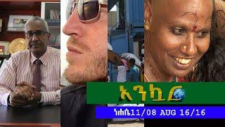 Ethiopia - Ankuar :  - Ethiopian Daily News Digest | August