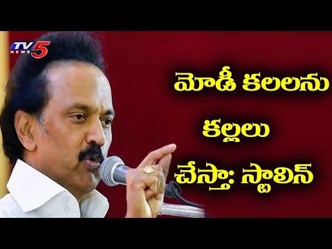 మోడీ కేంద్రంపై తీవ్రంగా విరుచుకుపడిన స్టాలిన్ | DMK Chief Stalin Fires on Central Govt | TV5 News