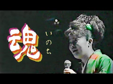 島津亜矢 ★魂(いのち)スペシャルver.