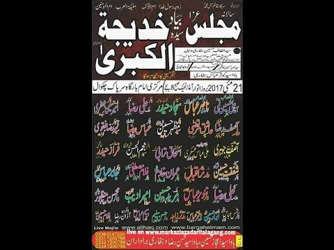 live majlis  imambarg shsirpak chakwal  21may  2017