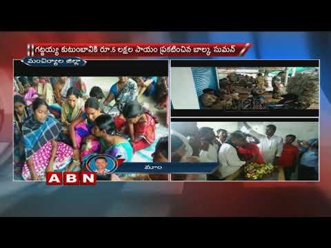 TRS Activist Gattaiah lost life, who Set Blaze In Balka Suman's Rally | ABN Telugu