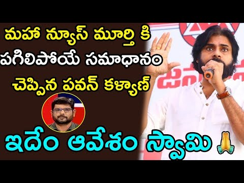 Pawan Kalyan Sensational Counter To Maha News Murthy|| SM TV