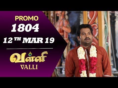 Valli Promo 12-03-2019 Sun Tv Serial Online