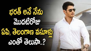 Bharat Ane Nenu First Day Collections In Ap-Ts