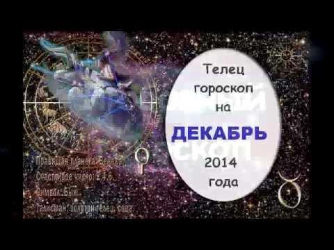 телец гороскоп на декабрь 2015 год сервера