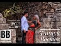 Ариэль Абрамов Танцуй восток автор Арсен Касиев mp3