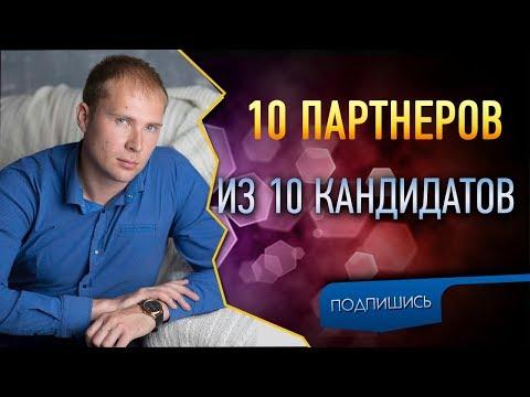 🔥 Как подключать 10 партнеров из 10 кандидатов в МЛМ. Как приглашать в сетевой маркетинг