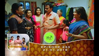 Kalyana Veedu | Tamil Serial | Episode 233 | 21/01/19 |Sun Tv |Thiru Tv