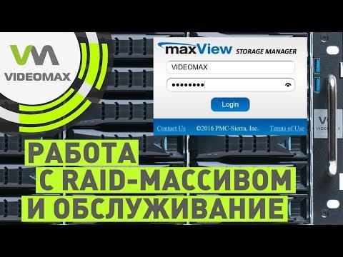 Обслуживание видеосервера с RAID массивом с помощью утилиты maxView Storage Manager