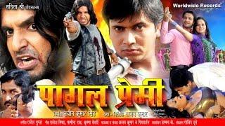 Pagal Premi   Vinay Anand, Sangeeta Tiwari, Ajit Anand   Full Bhojpuri Movie 2015   HD