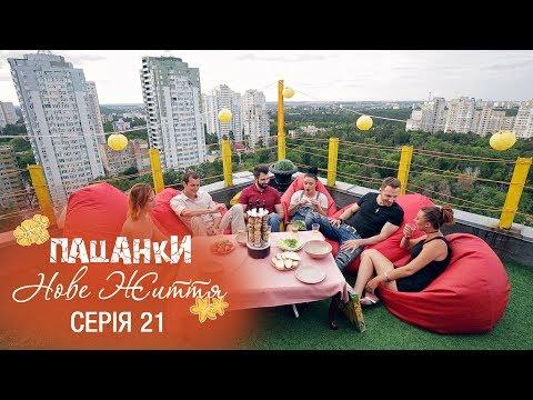 Пацанки. Новая жизнь. Серия 21 - 21.12.2017