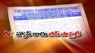 Happy Future Multi Purpose Co-Operative Society Cheats People in Khammam | NTV