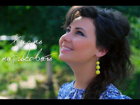 Жизнь нарисовать - Ирина Цуканова - презентация новой песни