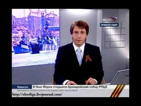 Мат в эфире телепрограммы Вести. Сейчас.