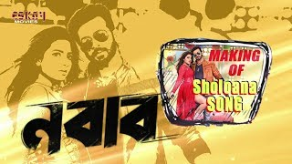 EXPOSED...THE REAL TRUTH BEHIND THE  MAKING OF SHOLOANA SONG || SHAKIB KHAN || SHUBASREE || NABAB