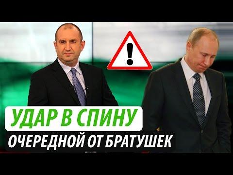 Очередной удар в спину России