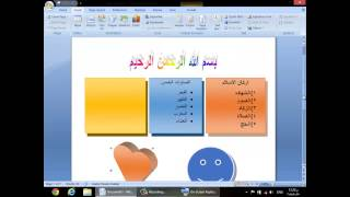 09 م هيثم فتحي  word 2007 ,Shapes