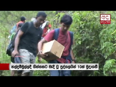10 youths trapped du|eng