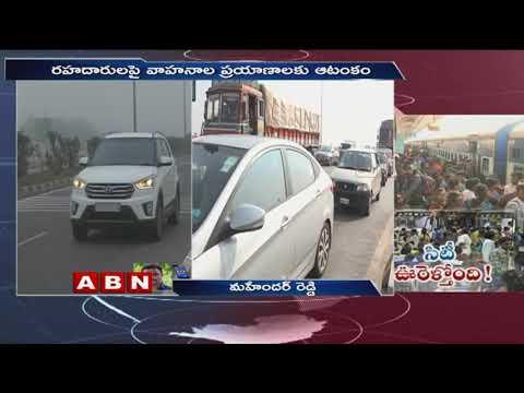 పండుగ రద్దీతో కిటకిటలాడిన బస్టాండ్లు, రైల్వే స్టేషన్లు | Sankranthi Special Services | ABN Telugu