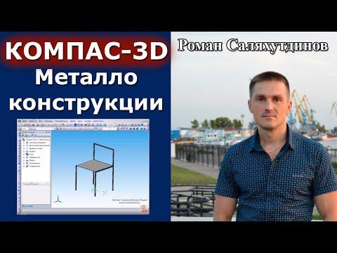 КОМПАС - 3D V12