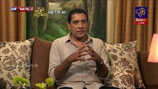 Fenshui Rahas Piyum Vila | 2018 - 05 - 21