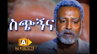 ስጭኝና - Sechignena Full Ethiopian Movie 2017