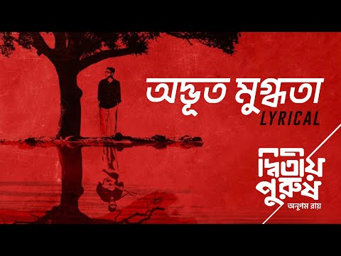 Anupam Roy | Adbhut Mugdhota - Full Song with Lyrics | Dwitiyo Purush | 2013