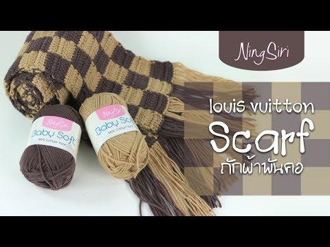 ถักผ้าพันคอโครเชต์ ลายหลุยส์ | NingSiri Crochet