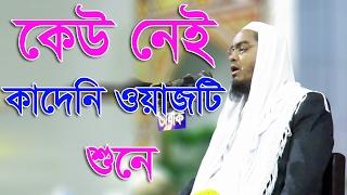 Hafizur Rahman Siddiki Waz 2017 Je Waz Shone Kew Ney Kadeni bangla waz 2017