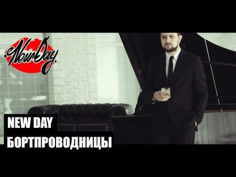 A New Day - Бортпроводницы