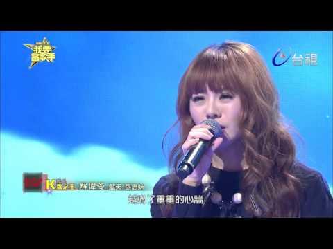 台綜-我要當歌手(SUPER STAR)