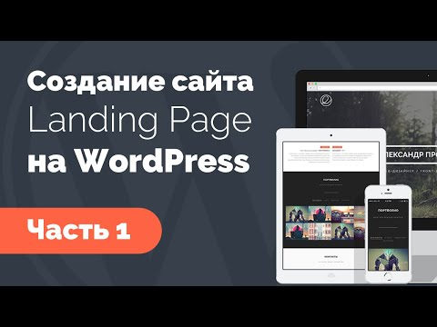 Создание Landing Page на WordPress. Часть 1
