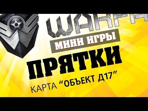 Warface мини-игры: Прятки на карте режима подрыв Объект Д17