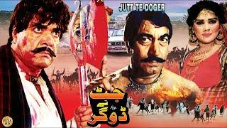 JATT TAY DOGAR (1983) - Sultan Rahi & Mumtaz - OFFICIAL PAKISTANI MOVIE