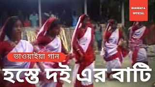 BHAWAIYA DANCE--Hoste doi er bati.