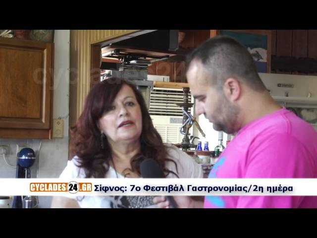 psts.gr: Σίφνος, Φεστιβάλ Κυκλαδικής Γαστρονομίας: Μαγειρική επί τω έργω...!
