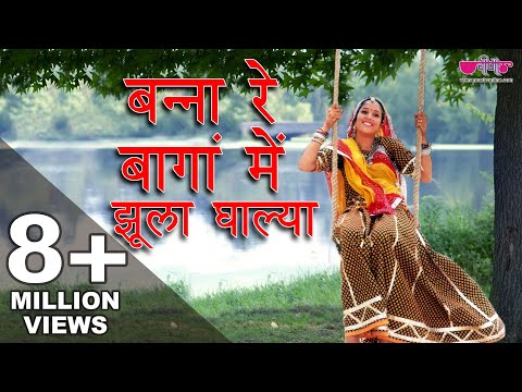 Banna Re Bagan Me Jhula Dalya | All Time Superhit Original Rajasthani...