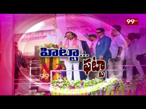 Special Debate On TRS Party Pragati Nivedana Sabha | 99Tv Telugu