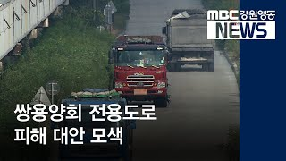 R]화물 수송 전용도로 피해에 대안 모색