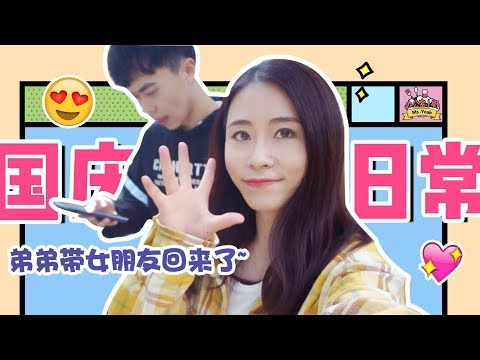 Vlog - Ms. Yeah's Chinese Golden Week Holiday