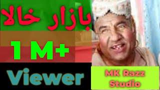 download lagu Kakar M Khan Kakar. Bazar Khala New Bandar. Muheeb gratis