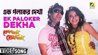 Ek Paloker Dekha   Besh Korechi Prem Korechi   Bengali Movie Video Song   Kumar Sanu, Alka Yagnik