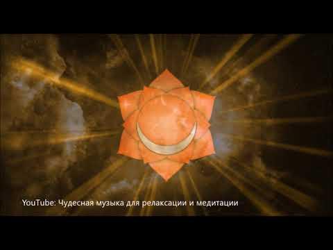【Глубокая медитация для активизации Свадхистхана чакры (вторая чакра)】 Музыка на 417 Гц