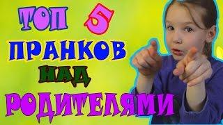 ТОП 5 Пранков Над Родителями  // Смешные Пранки над Друзьями и Семьей РОЗЫГРЫШИ