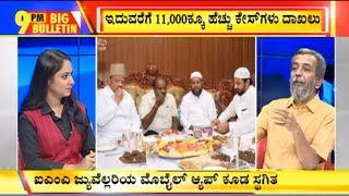 Big Bulletin With HR Ranganath | Zameer Ahmed In Connection With IMA Jewels Scam..!? | June 11, 2019