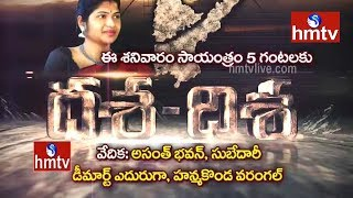 hmtv Dasha Disha To Fight For Warangal Development | Telangana Government Promises