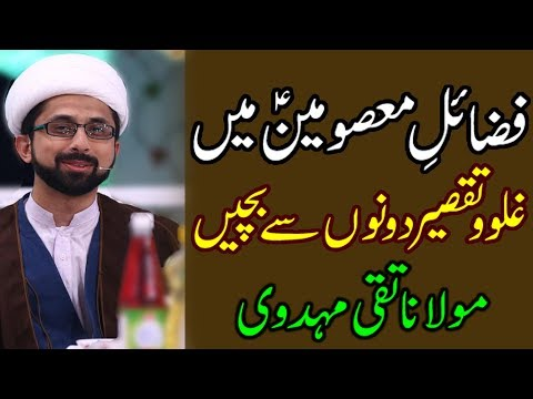 Fazail-E-Masoomeen (a.s) Myn Ghulu O Taqseer Sy Bachyn | Maulana  Taqi Mehdavi | HD