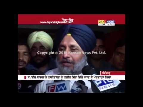 CBI clean chit to Jagdish Tytler in 1984 riots case | Punjab Deputy CM Sukhbir Singh Badal reaction