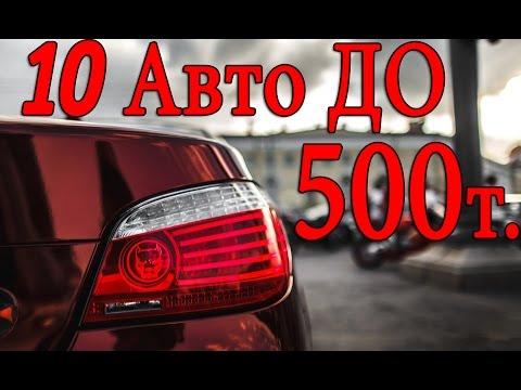 10 Автомобилей за 500 тысяч рублей (какой автомобиль купить за 500000 рублей)