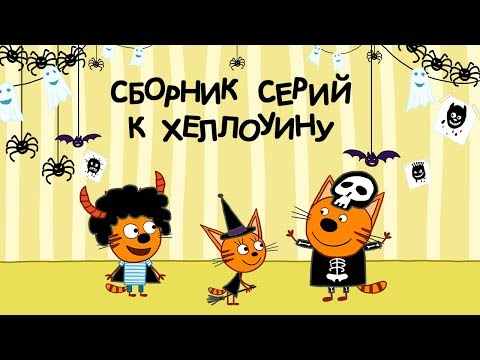 Три кота - Сборник серий к Хеллоуину